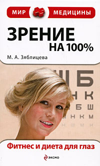 Зяблицева М.А. - Зрение на 100%. Фитнес и диета для глаз. (бум. газ.) обложка книги