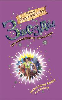 Новогодняя байка из склепа: роман обложка книги