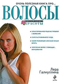 Галиуллина В.Р. - Очень полезная книга про... ВОЛОСЫ обложка книги