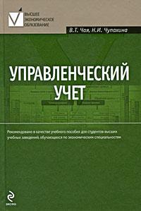Чая В.Т., Чупахина Н.И. - Управленческий учет: учеб. пособие обложка книги