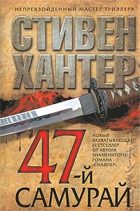 47-й самурай обложка книги