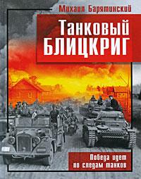 Барятинский М. - Танковый блицкриг обложка книги