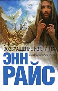 Райс Э. - Иисус: Возвращение из Египта: роман обложка книги