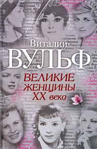 Великие женщины ХХ века обложка книги