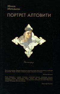 Муравьева И. - Портрет Алтовити: роман обложка книги