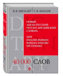 Мюллер В.К. - Новый англо-русский, русско-английский словарь. 40 000 слов и выражений обложка книги