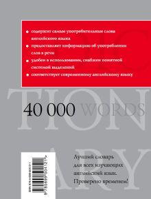 Обложка сзади Новый англо-русский, русско-английский словарь. 40 000 слов и выражений В.К. Мюллер