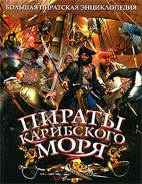 Пираты Карибского моря: Жизнь знаменитых капитанов: ил. энцикл. обложка книги