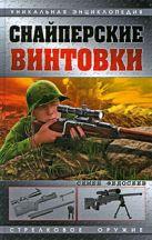 Федосеев С.Л. - Снайперские винтовки' обложка книги