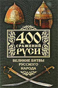 400 сражений Руси. Великие битвы русского народа обложка книги