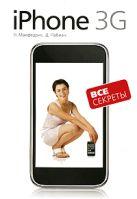 Все секреты iPhone 3G