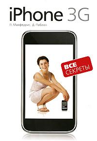 Все секреты iPhone 3G обложка книги