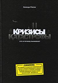 Рипли А. - Кризисы и катастрофы: кто и почему выживает обложка книги