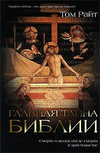 Главная тайна Библии: Смерть и жизнь после смерти в христианстве Райт Т.