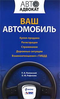 Полонский П.Б., Рафикова О.Ю. - Ваш автомобиль обложка книги