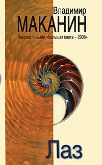 Маканин В.С. - Лаз: сборник обложка книги