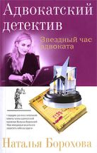Борохова Н.Е. - Звездный час адвоката' обложка книги