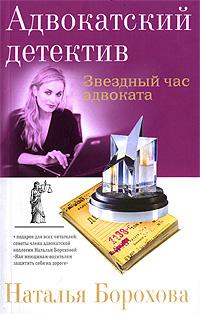Звездный час адвоката обложка книги