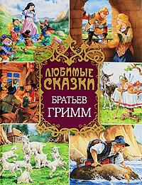 Любимые сказки Братьев Гримм обложка книги