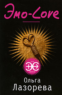 Лазорева О. - Эмо-Love: роман обложка книги