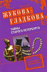 Тайны старого Петербурга: роман