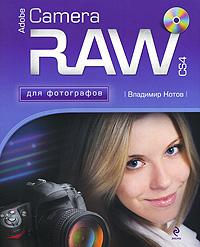 Котов В.В. - Adobe Camera RAW CS4 для фотографов. (+CD) обложка книги