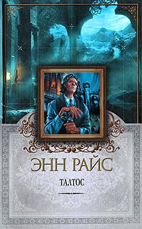 Талтос: роман обложка книги