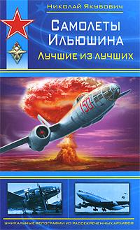 Самолеты Ильюшина. Лучшие из лучших обложка книги