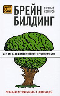 Комаров Е.И. - Брейнбилдинг, или Как накачивают свой мозг профессионалы обложка книги