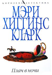 Хиггинс Кларк М. - Плач в ночи обложка книги