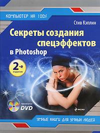 Кэплин С. - Секреты создания спецэффектов в Photoshop. 2-е изд. (+DVD) обложка книги