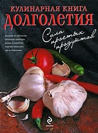 Кулинарная книга долголетия