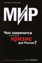 Делягин М.Г., Шеянов В.В. - Мир наизнанку. Чем закончится экономический кризис для России?' обложка книги