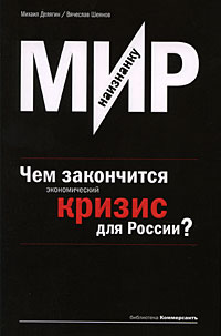 Делягин М.Г., Шеянов В.В. - Мир наизнанку. Чем закончится экономический кризис для России? обложка книги