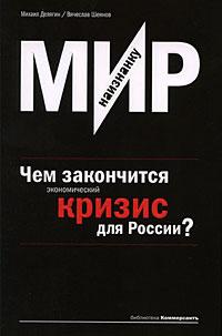 Мир наизнанку. Чем закончится экономический кризис для России? Делягин М.Г., Шеянов В.В.