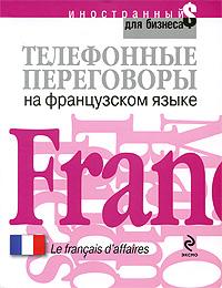 Телефонные переговоры на французском языке обложка книги