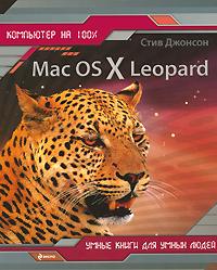 Джонсон С. Mac OS X Leopard уильямс р snow leopard mac os x 10 6 первые шаги