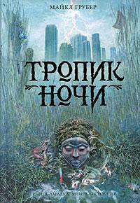 Тропик ночи обложка книги