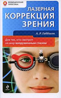 Лазерная коррекция зрения Габбасов А.Р.
