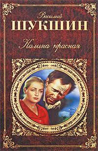 Шукшин В.М. - Калина красная обложка книги