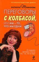 Трифонова М.В. - Переговоры с колбасой, или Мы - то, что мы едим. Психологическая диета' обложка книги