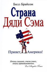 Брайсон Б. - Страна Дяди Сэма: Привет, Америка! обложка книги