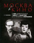 Москва в кино: 100 удивительных мест и фактов из любимых фильмов