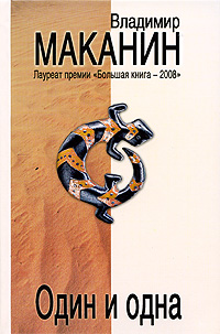 Маканин В.С. - Один и одна: роман обложка книги