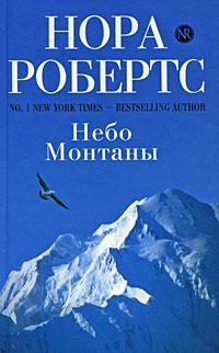 Робертс Н. - Небо Монтаны обложка книги