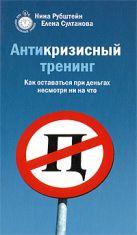 Рубштейн Н., Султанова Е. - Антикризисный тренинг: Как оставаться при деньгах несмотря ни на что' обложка книги