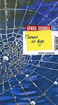 Холина А.И. - Письма на воде: роман обложка книги