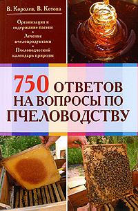 750 ответов на самые важные вопросы по пчеловодству обложка книги