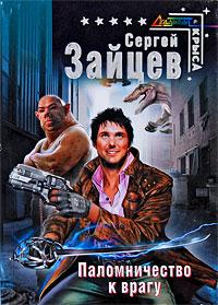 Зайцев С. - Паломничество к врагу: фантастический роман обложка книги