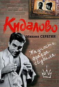 Серегин М.Г. - Кидалово: роман обложка книги